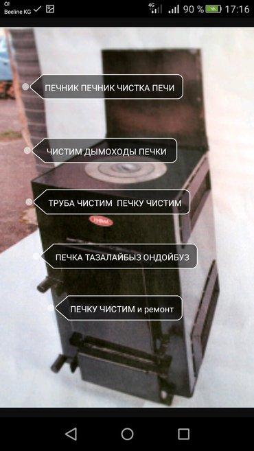 Трубачист печник чистим дымоходы из в Бишкек