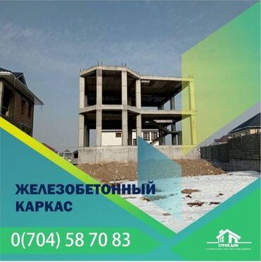 Бетонные работы - Кыргызстан: Опалубки, Фундамент, Стяжка | Монтаж, Гарантия, Демонтаж | Больше 6 лет опыта