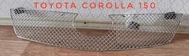 48 объявлений: Решётки радиатора  Toyota corolla 150 хром сталь      Всё новое.  Если