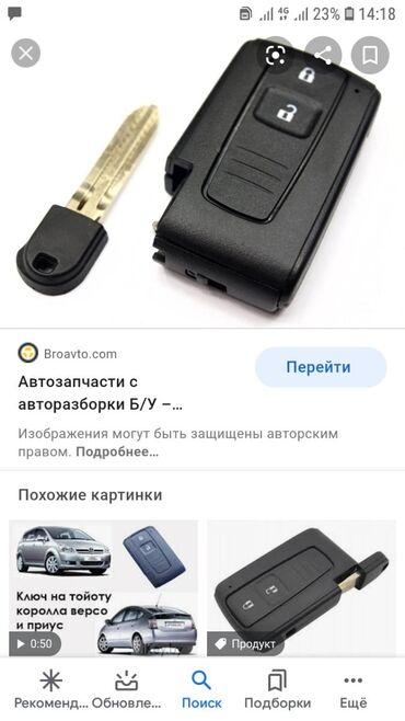Авто услуги - Ноокат: Изготовление Ключей Ремонт Авто замков