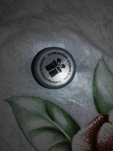 Услуги - Кочкор: Куплю призовую крышку от кока колы нужна Буква Т Б Л за хорошие