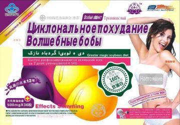 Капсулы для похудения Волшебные бобы  в Бишкек