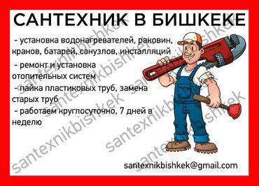 сантехник в бишкеке. выезд. 0702-30-53-73 гарантия. круглосуточно 7 дн в Бишкек