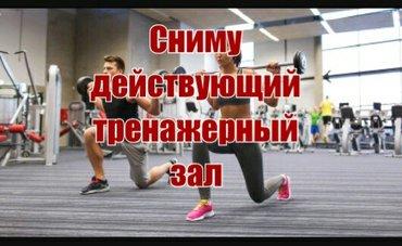 сниму действующий тренажерный зал,  с кабинетами для массажа и т. д. ж в Бишкек