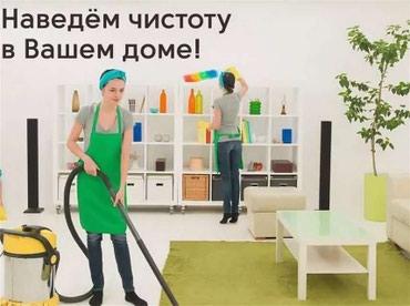 Уборка квартиры.Уборка квартир.Уборка домов.Уборка, уборка