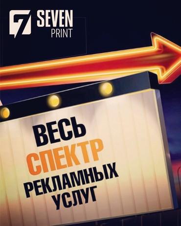 Реклама и полиграфия в Бишкек