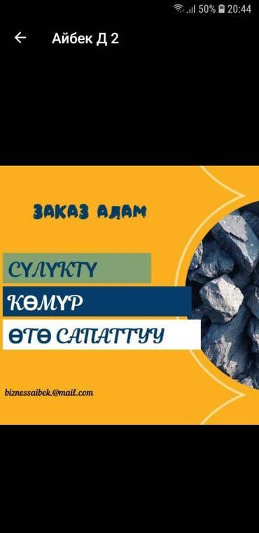 26 объявлений: Сулюкта уголь качествынный крупный отборный гарантируем орешка,бсш,бка
