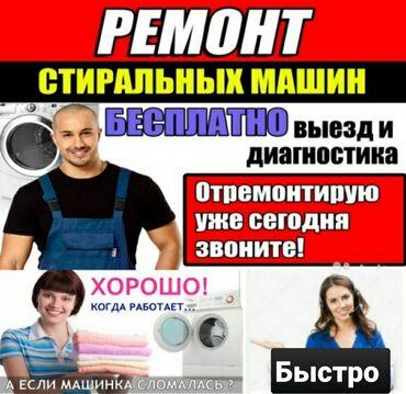 Техника для кухни в Душанбе: Ремонт стиральных машин в Душанбе.Быстро, качественно, с