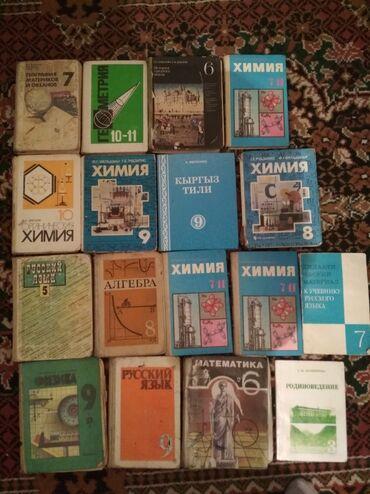 Продаю книги с 3 до 11 классовГеография 7 класс Геометрия 10-11