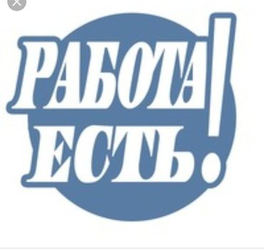 Требуется помощник зав склада. график в Бишкек