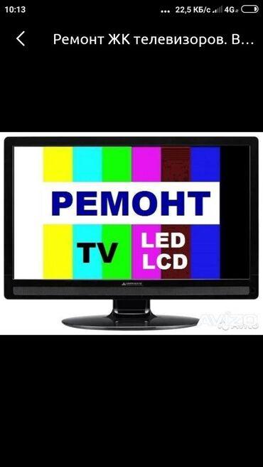 Ремонт телевизоров плазма настройка каналов прошивки звук есть экран
