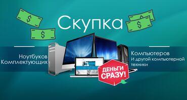 пк бишкек in Кыргызстан | ДРУГИЕ КОМПЛЕКТУЮЩИЕ: Скупка Компьютеров Ноутбуков Рабочих и нерабочих на запчасти сломали