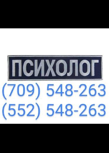 психологические консультации в Кыргызстан: Психолог-консультант. Опыт 9 лет. Бесплатные консультации по