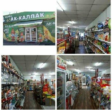 Продаю действующий Бизнес продовольственный магазин со всеми оборудова