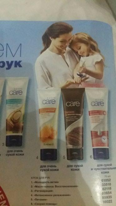 Продаю крема для рук в Бишкек