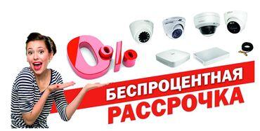 Системы - Кыргызстан: Видеонаблюдение, системы безопасности, шлагбаумы, аудио и видео