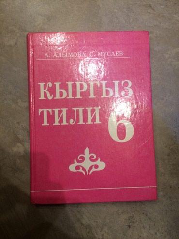 книги 6 класс в Кыргызстан: КЫРГЫЗСКИЙ ЯЗЫК - 6 класс Авторы: А.Алымова, С.Мусаев Старая версия но