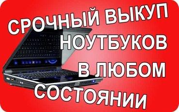 ноутбук нетбук в Кыргызстан: Ноутбуки куплю нетбуки ультрабуки так же запчасти от них.Покупаем как