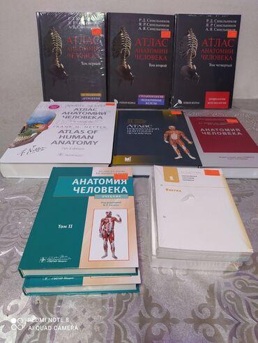 Продаю медицинские книги для врачей, ординаторам, и студентов мед вузо