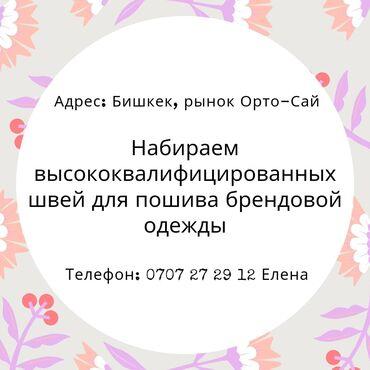 Швеи - Опыт работы: Больше 6 лет опыта - Бишкек: Швея Универсал. Больше 6 лет опыта. Ортосайский рынок