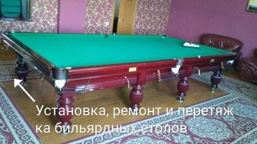 Бильярдные столы в Лебединовка: Установка ремонт, перетяжка и скупка бильярдных столов.Бильярдный