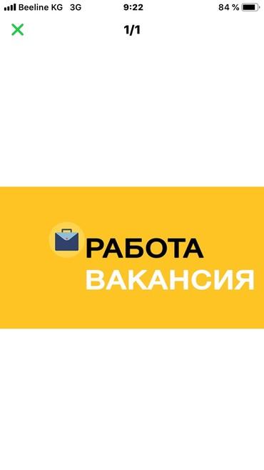 ОсОО «ТУНУКЕ» требуются девушка в Бишкек