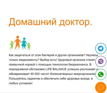 микрокредит без справки о доходах бишкек in Кыргызстан | XIAOMI: Life balance – мультифункциональный прибор на основе биорезонансной