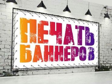 все породы собак с фотографиями в Кыргызстан: Баннер,банер!Типография и Полиграфия!Печатаем баннеры любой