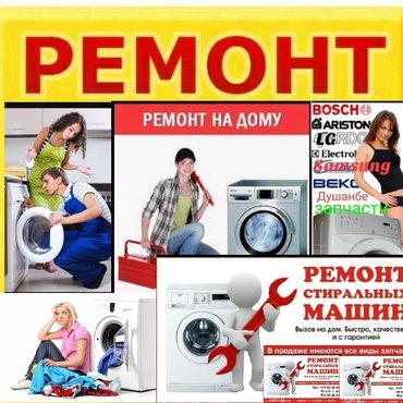 Ремонт стиральных машин автомат приделах в Душанбе +992 904 29 28 40.  в Душанбе