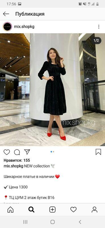супер стильное платье в Кыргызстан: ПРОКАТ ПЛАТЬЕ .Купила в сентябре носила только один раз