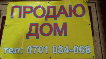Продаю дом , 5 соток по документам по in Бишкек