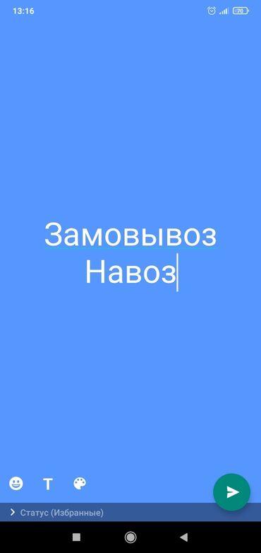 Находки, отдам даром - Кыргызстан: Срочно село Киргшелк отдам даром
