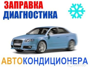 Заправка автокондиционеров фрионом. автокондиционеры заправка, в Бишкек