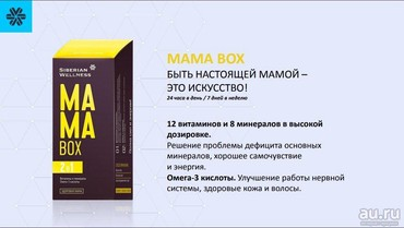 В наличии сибирское здоровье! Витамины для мама и беременным женщинам