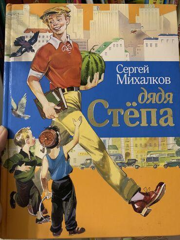 сумки средних размеров в Кыргызстан: Сергей Михалков : «Дядя Стёпа» книга в очень хорошем состоянии 64