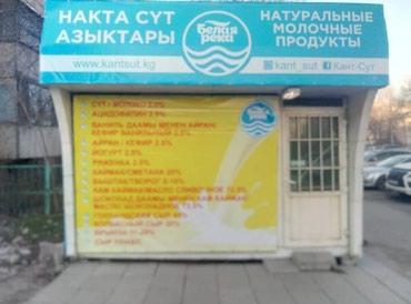 Действующий павильон в центре, в Бишкек