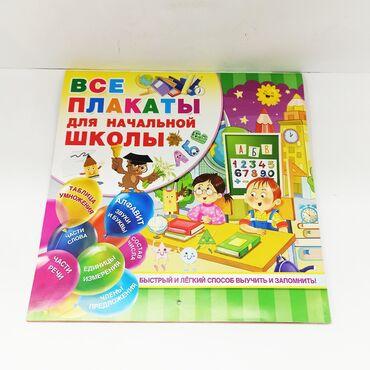 Плакат таблица для начальной школы.Повесьте на стену ребенка лёгкий