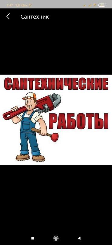 ремонт электротоваров в Кыргызстан: Сантехник | Установка унитазов, Установка счетчиков, Установка раковин | Больше 6 лет опыта