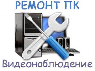 Услуги it-специалиста: 1) в Бишкек