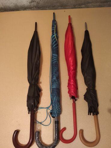 Продаются зонты
