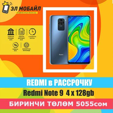 Новый Xiaomi Redmi Note 9 128 ГБ Синий