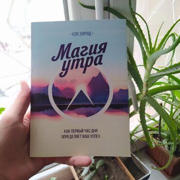 Магия утра. Книга новая от 2 книг доставка бесплатная. Больше книг вы