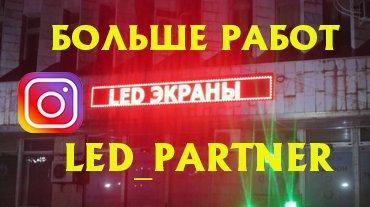 """компания """"led kg' предлагает самые качественные бегущие строки в Бишкек"""