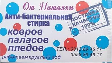 От Натальи! в Бишкек