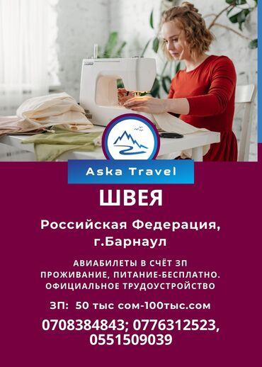 переноска для кота бишкек в Кыргызстан: Aska-travelлицензия № 000474требуется швеи в город барнаул (российская