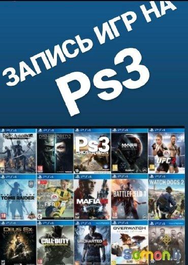 ps3 new games в Кыргызстан: Запись игр на любые playstation 3запись ирг новый pes 2013прошивка