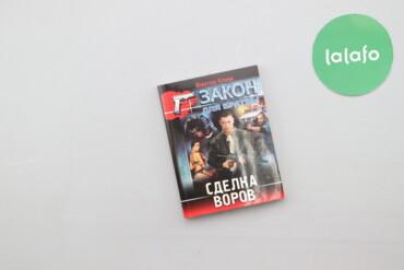 """Спорт и хобби - Украина: Книга """"Сделка воров"""" Виктор Клим    Серія: Закон для братвы Палітурка"""