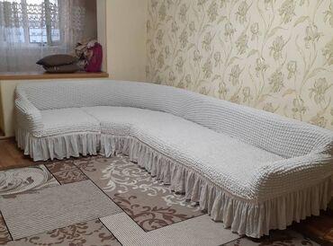 атоми ай лютеин цена в бишкеке в Кыргызстан: Чехол на угловой диван размер стандарт от 4 до 9 метра производство