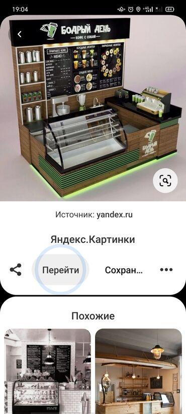 барная стойка в Кыргызстан: Продам, барную стойку 10²м
