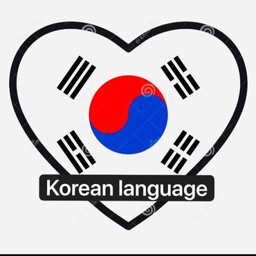 Языковые курсы | Корейский | Для взрослых, Для детей